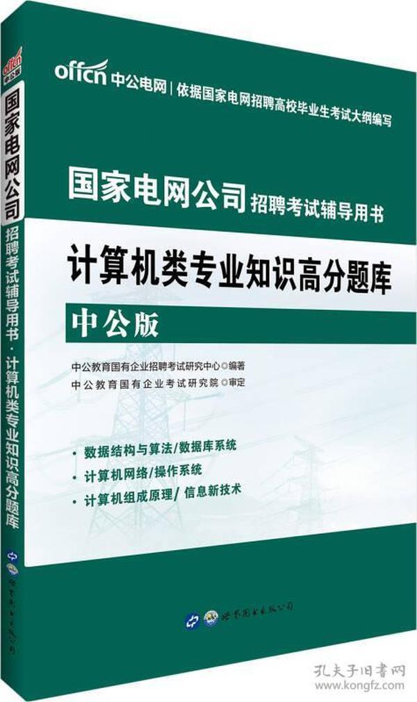 计算机类专业知识高分题库(2020中公版国家电网公司招聘考试辅导用书)