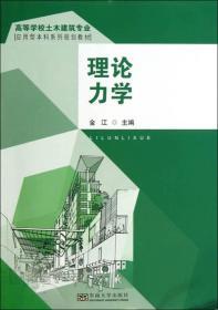 理论力学 金江 东南大学出版社 9787564140632