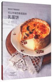 可以尽享四季蔬菜的乳蛋饼-福田淳子便捷食谱