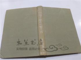原版日本日文书 花坛と庭木の育て方 玉川颖麿 泰文堂 1970年9月 32开布面精装