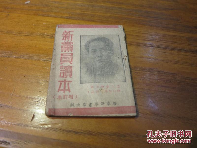 47年版  中国共产党党员读物:《新党员读本(增订本)》(封面为毛泽东头像)