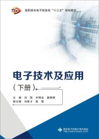 正版】电子技术及应用