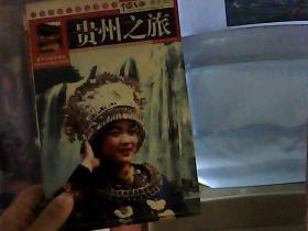 贵州之旅(中国之旅 黄金版)