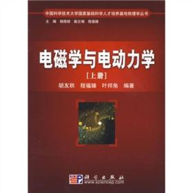 正版电磁学与电动力学上册胡友秋程福臻叶邦角科学出版社9787030217530