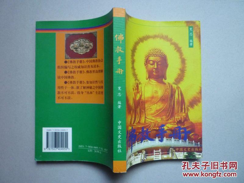 佛教手册 宽忍编著