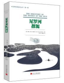 尼罗河探源(世界经典游记丛书·第1辑)