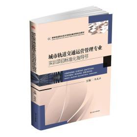 城市轨道交通运营管理专业实训项目标准化指导书