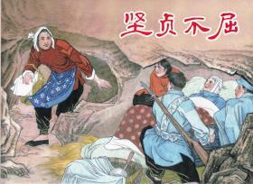 連環畫《堅貞不屈》陶長華繪畫,32開大精裝連環畫 ,上海人民美術出版社一版一印