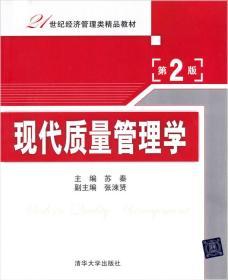 现代质量管理学第二2版 苏秦张涑贤 清华大学出版社 978730230597