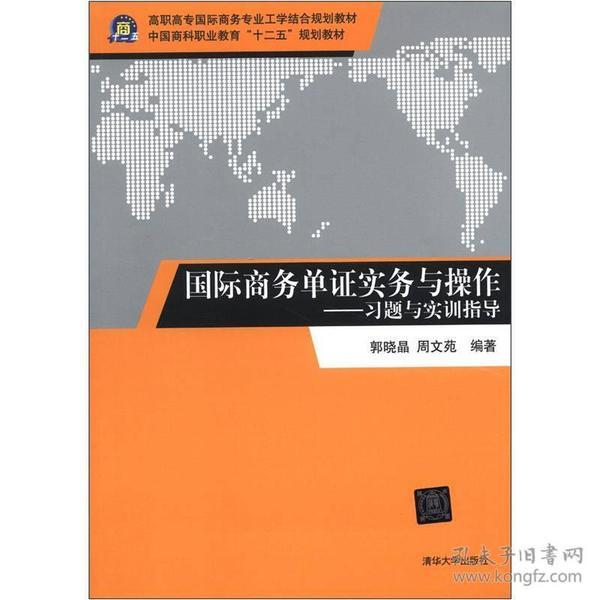 高职高专国际商务专业工学结合规划教材·国际商务单证实务与操作:习题与实训指导