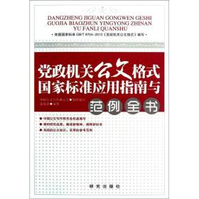 《公文格式国家标准应用指南与范例全书》 张保忠著 研究出版社