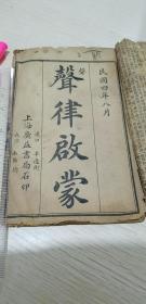 声律启蒙(一册分三卷全)线装上海广益书局