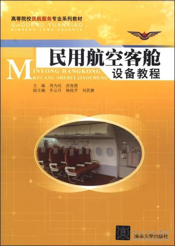 民用航空客舱设备教程
