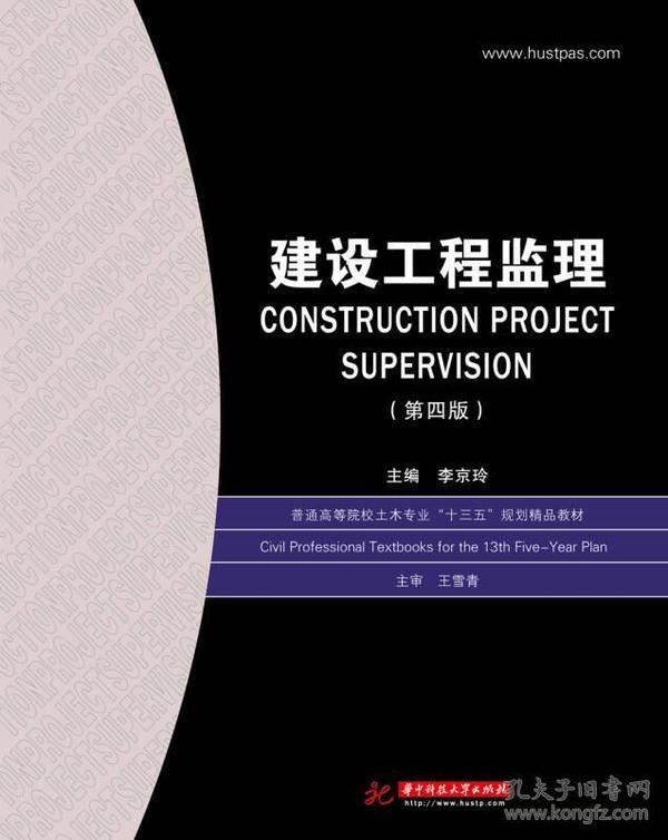 建设工程监理(第四版)