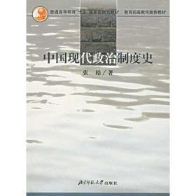 【二手包邮】中国现代政治制度史 张皓 北京师范大学出版社