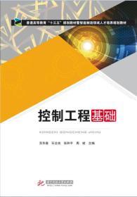 控制工程基础(全2册)