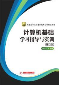 二手正版计算机基础学习指导与实训第6版 唐铸文 华中科技大学出9787568031448