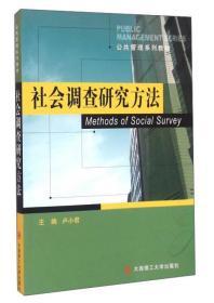 社会调查研究方法  卢小君 大连理工大学出版社
