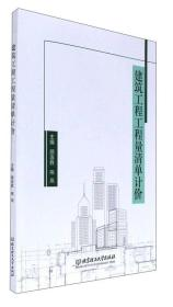 建筑工程工程量清单计价 顾连胜 熊燕 北京理工大学出版社 978756