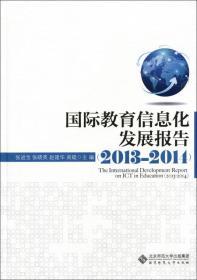 国际教育信息化发展报告(2013-2014)精装 /张进宝 等编