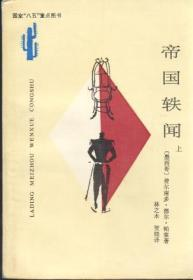 帝国轶闻(上下):Noticias del imperio