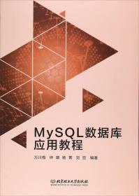 MySQL数据库应用教程万川梅 钟璐 杨菁 刘臣北京理工大学出版社