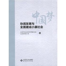 中国梦:协调发展与全面建成小康社会