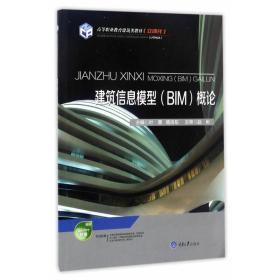建筑信息模型(BIM)概论