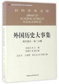 社科学术文库 外国历史大事集:现代部分(第二分册)
