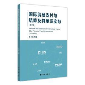 国际贸易支付与结算及其单证实务