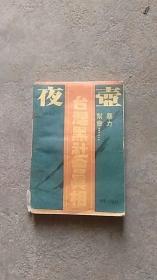 夜壶【台湾和社会真相】