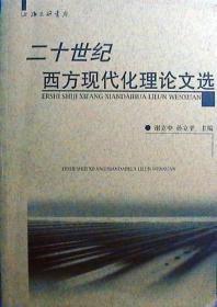 二十世纪西方现代化理论文选