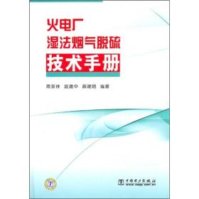 火电厂湿法烟气脱硫技术手册