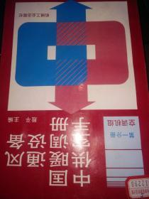 中国供暖通风空调设备手册。