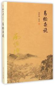 南怀瑾作品集(新版):易经杂说