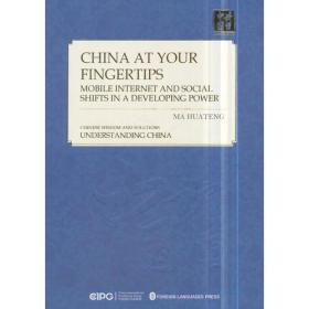 指尖上的中国:移动互联与发展中大国的社会变迁(英文版)