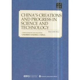 中国科技的创造与进步(英文版)
