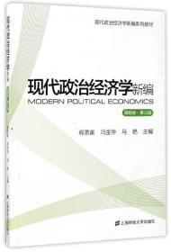 现代政治经济学新编(简明版 第3版)/现代政治经济学新编系列教材