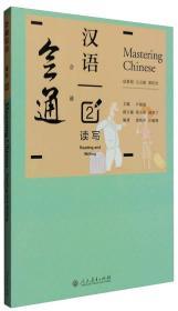 会通汉语 2读写