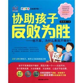 协助孩子反败为胜:他不笨,为什么表现不够好?