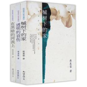 【正版新书】席慕蓉散文槭树下的家+黑暗的河流上+透明的哀伤 全套3册