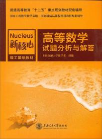 正版直发 高等数学试题分析与解答 上海交通大学数学系 上海交通大学出版社