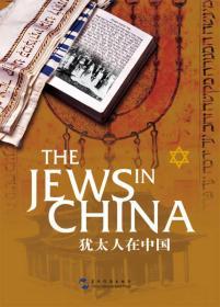 犹太人在中国(汉英 修订版)