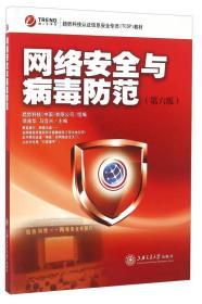 网络安全与病毒防范(第六版)