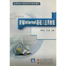 新编 Internet 基础及应用教程 李军义,余超  北京交通大学出版社