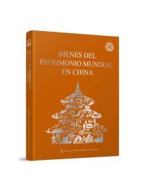 中国的世界遗产(西)