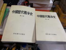 中国历代战争史----第6、7册(两本合售)