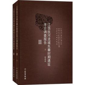 江西抚河流域先秦时期遗址考古调查报告之二(金溪县)