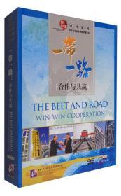 讲述中国课件系列 一带一路:合作与共赢(附指导手册)