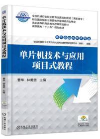 单片机技术与应用项目式教程